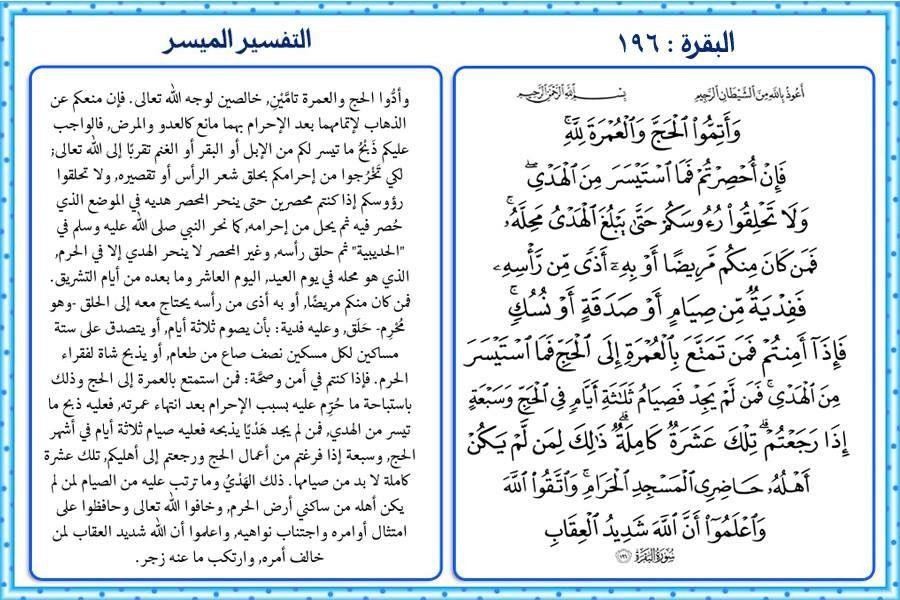 البقرة ١٩٦ Bullet Journal Journal Islam