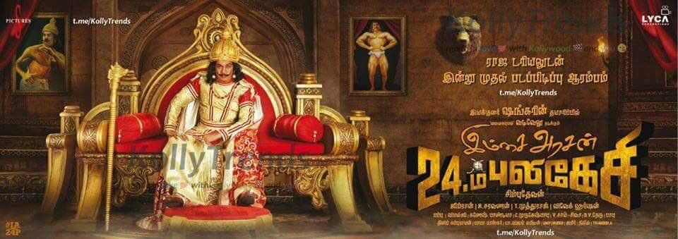 Download Imsai Arasan 24am Pulikesi Full-Movie Free
