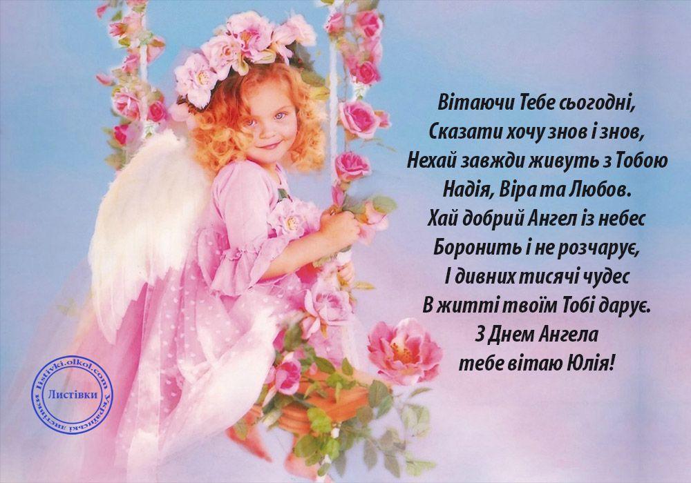 Фото картинки з привітаннями з Днем Ангела Юлії, вірші на день ангела Юлі написані на картинках, листівках, зображеннях скачати in 2020 | Book cover, Christian, Books