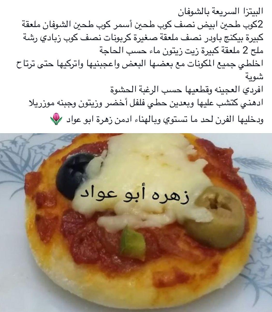 Pin On Pizza Arabie