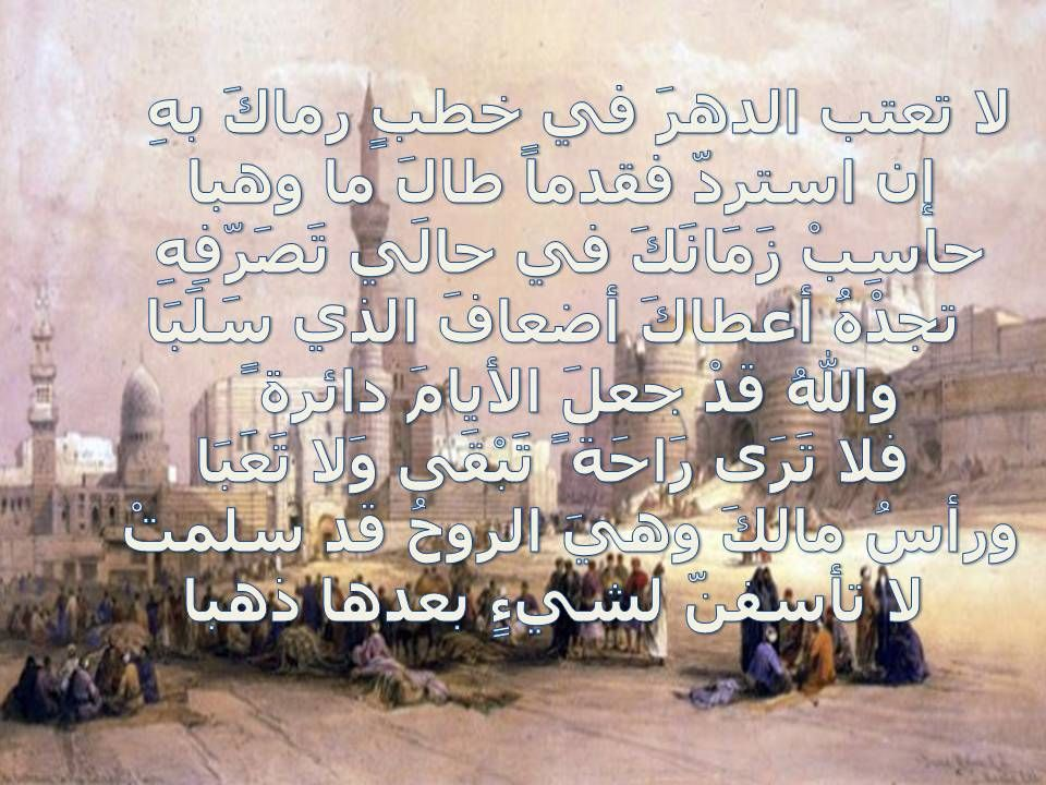 ابيات في الحكمة للشاعر بهاء الدين زهير Calligraphy Arabic Calligraphy