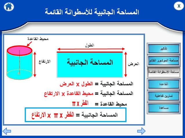 المساحة الجانبية و الكلية للموشور القائم والأسطوانة القائمة مورد رقمي تفاعلي Blog Posts Map Blog