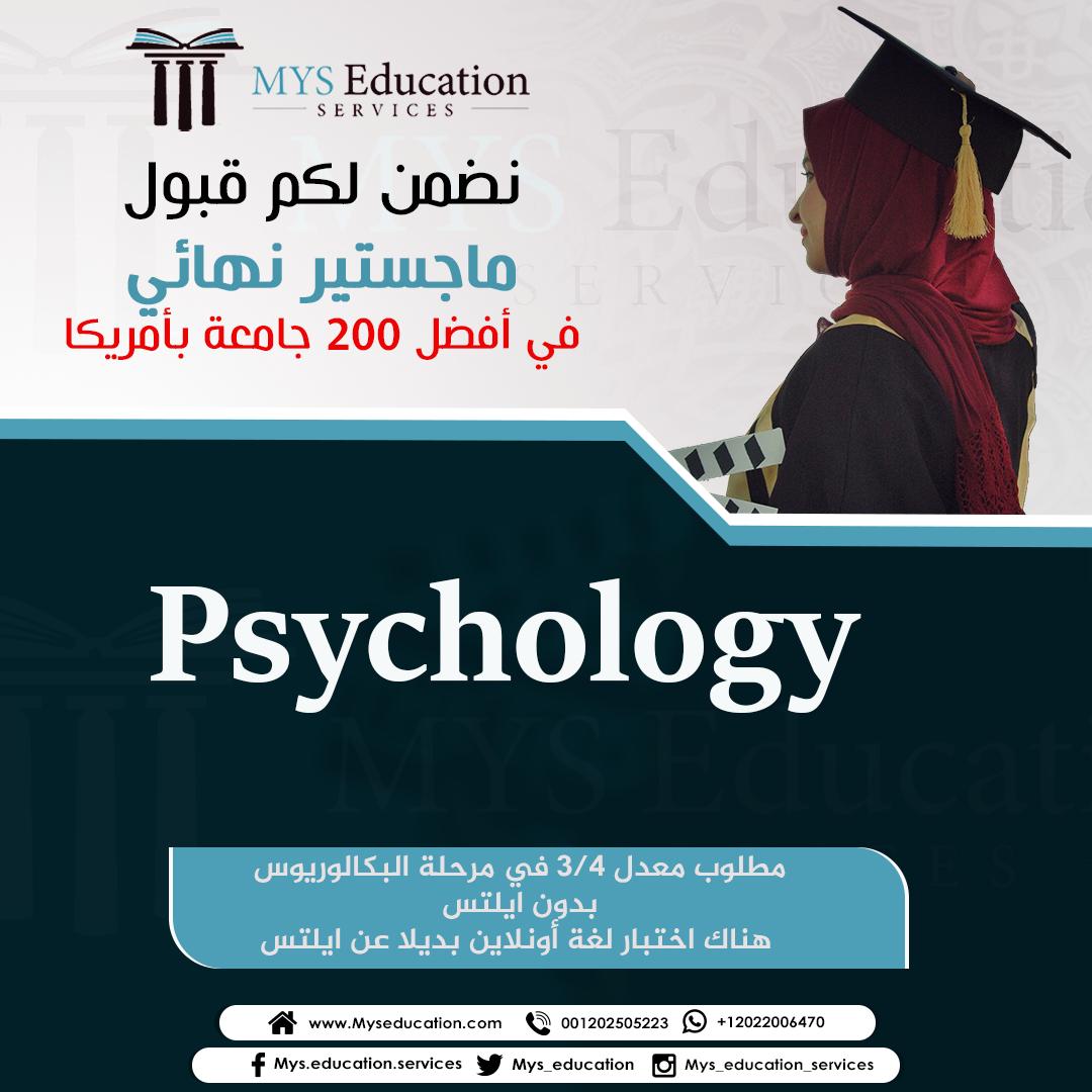 نضمن لك قبول ماجستير نهائي في أفضل 200 جامعة في أمريكا في Psychology فقط اذا كان معدلك 3 4 ولا تقلق حيال ايلتس Psychology Education Promotion