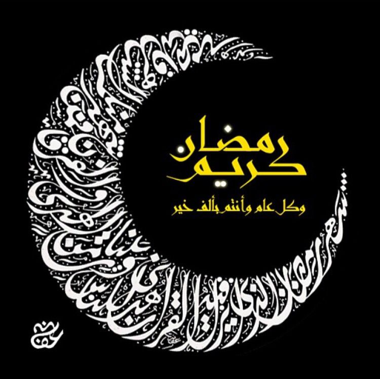 رمضان كريم Islamic Calligraphy Ramadan Kareem Ramadan