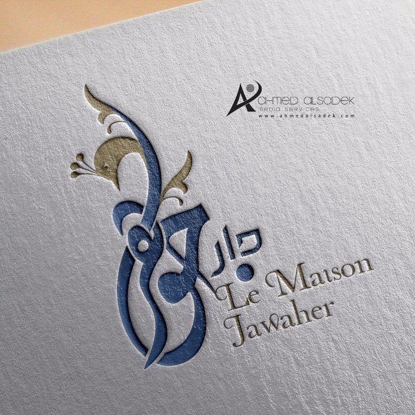تصميم شعار دار جواهر جدة السعودية للتواصل وطلبات التصميم واتس اب 00971555724663 موقع Www Ahm Arabic Art Art Arabic Calligraphy