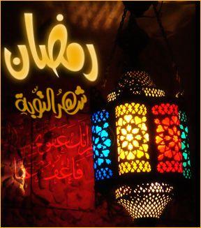 صور وخلفيات وبطاقات عن شهر رمضان 2016 1437 هجريا Moroccan Lamp Novelty Lamp Lamp