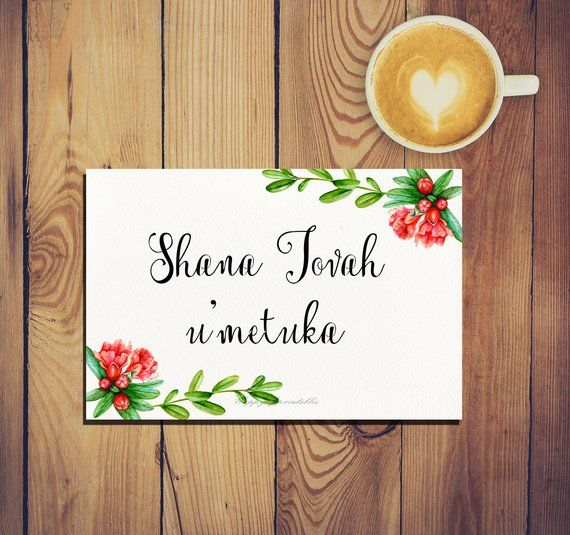 Rosh Hashanah card, Shana Tova u'metuka, Happy new year, Pomegranate cards, Jewish new year, Shana Tova printable #shanatovacards