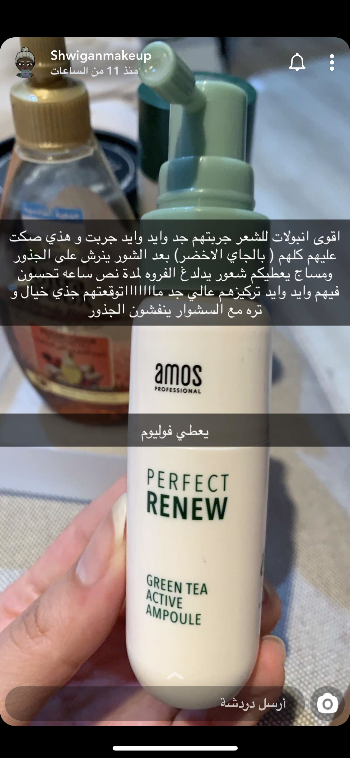 Pin By Raghd Ahmed On عناية Hand Soap Bottle Soap Bottle Hand Soap