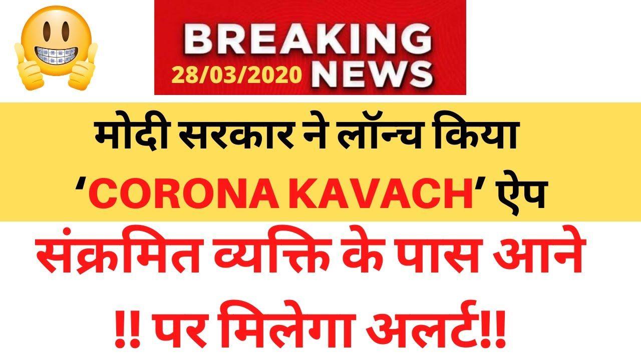 'Corona Kavach' ऐप, संक्रमित व्यक्ति के पास आने पर मिलेगा