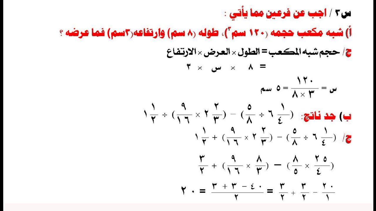 حلول اسئلة الرياضيات السادس الابتدائي 2019 Math Math Equations