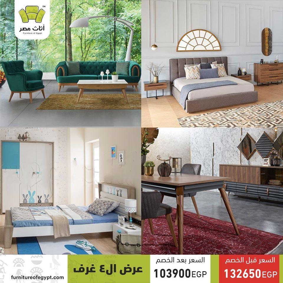 عرض 4 غرف فقط و حصريا فى شركة اثاث مصر Home Decor Home Furniture
