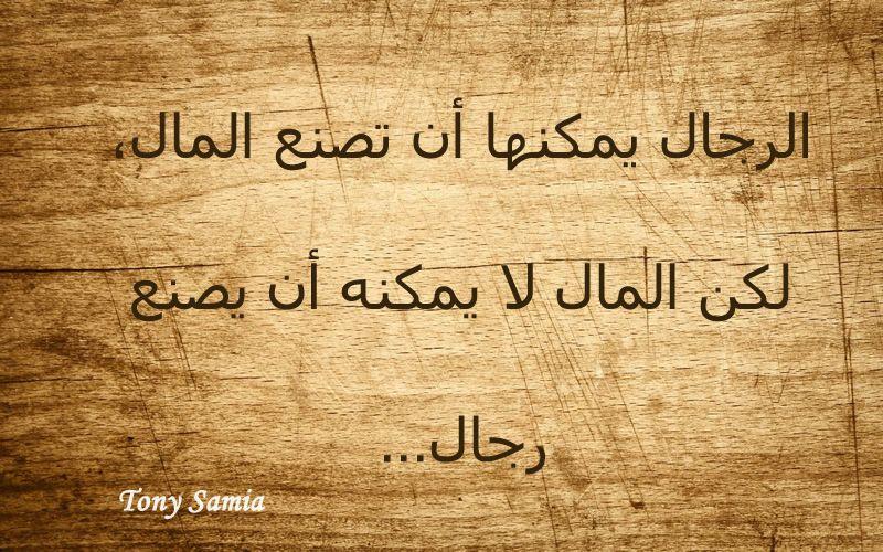 الرجال يمكنها أن تصنع المال لكن المال لا يصنع رجال Arabic Quotes Quotes Arabic
