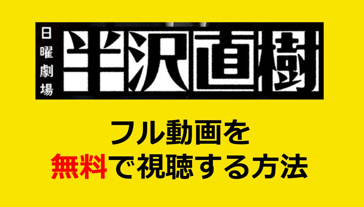 動画 1 話 半沢 dailymotion 直樹