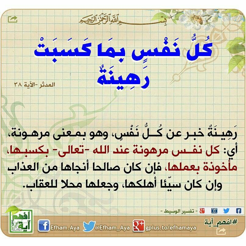 Pin By Nana On Islam Quran Tafseer Islam Quran
