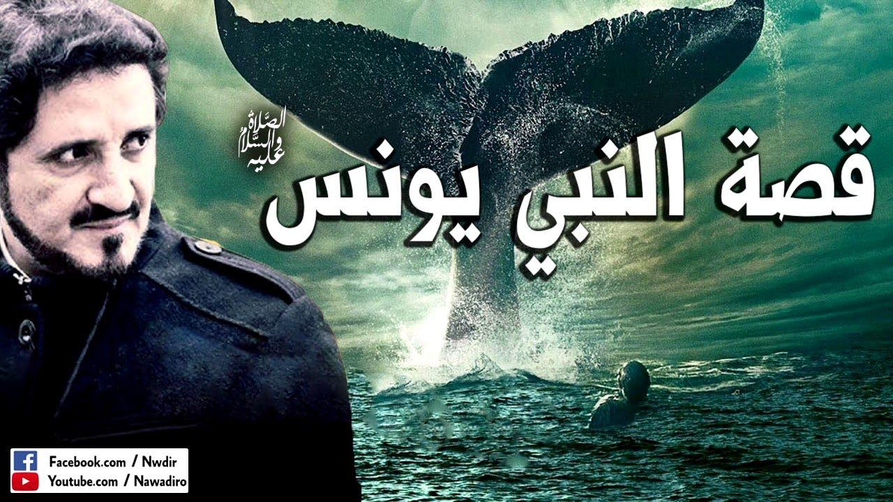 قصة النبي يونس ﷺ كاملة كما لم تسمعها من قبل عدنان إبراهيم Movie Posters Meditation Movies