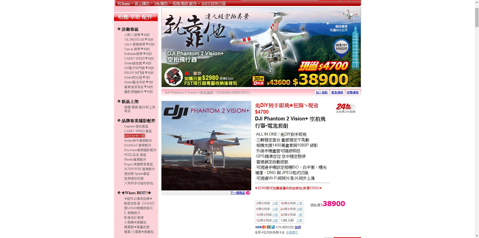 NT38900-DJI Phantom 2 Vision  - PChome線上購物 - 24h 購物