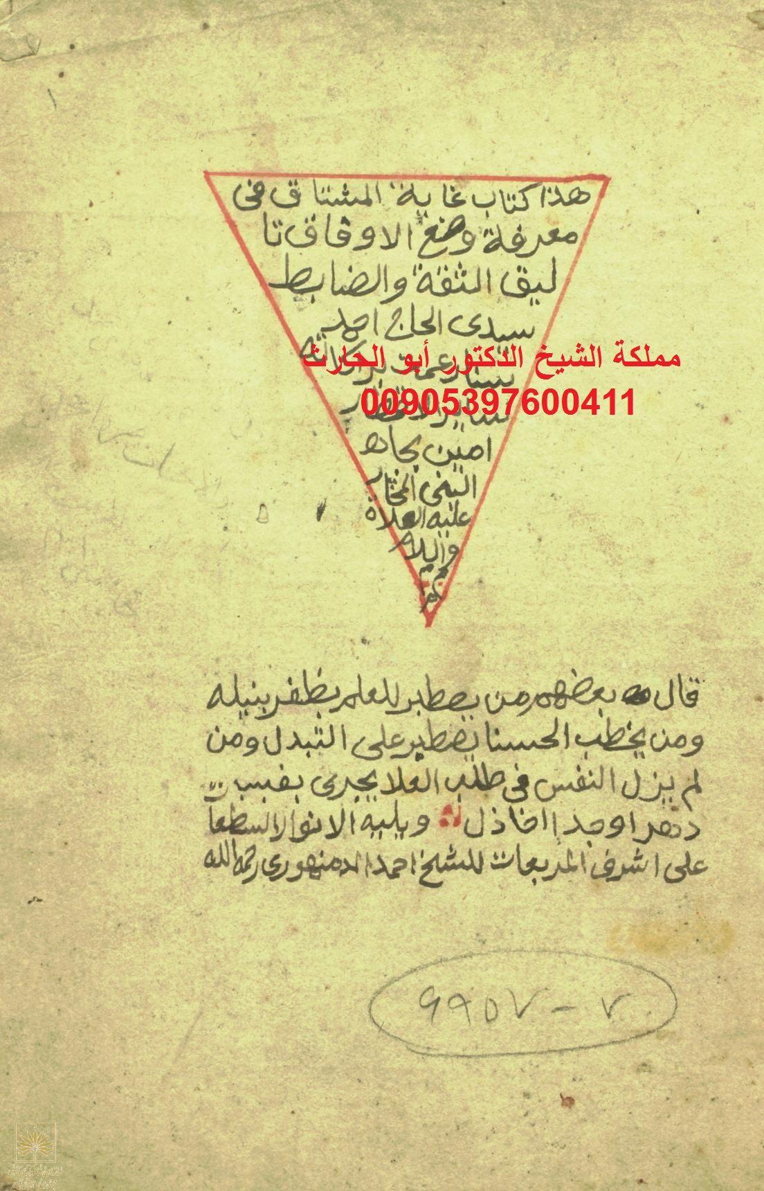 بعض السحر يكون متعلق بحركة النجوم والفلك وهو الاخطر Arabic Books Books