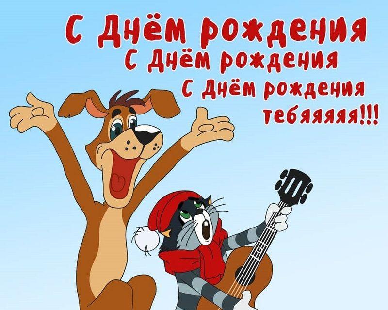 Prikolnye Kartinki S Dnem Rozhdeniya Skachat Besplatno 43