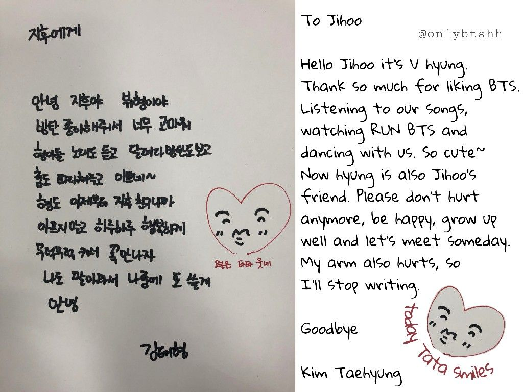 V And Jihoo  Bts Trans Tweet     Hopefully