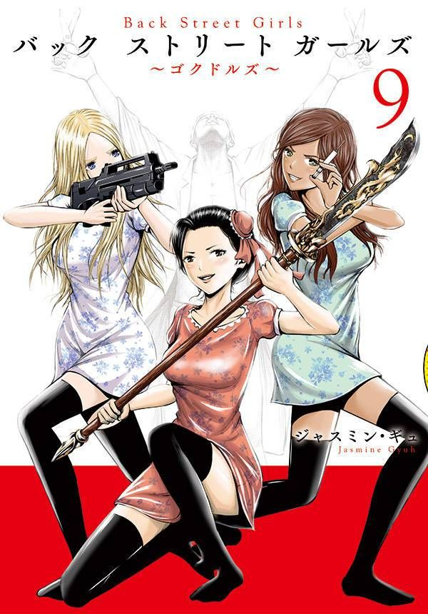 comedy manga series back street girls gets tv anime series backstreetgirls backstreetgirlsゴクドルズ ゴクドルズ