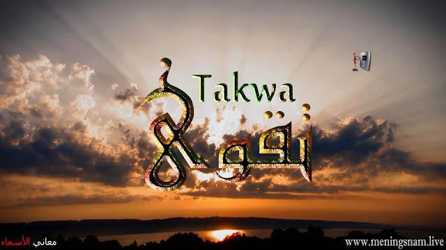 معنى اسم تقوى وصفات حاملة هذا الاسم Taqwa Movie Posters Poster Art