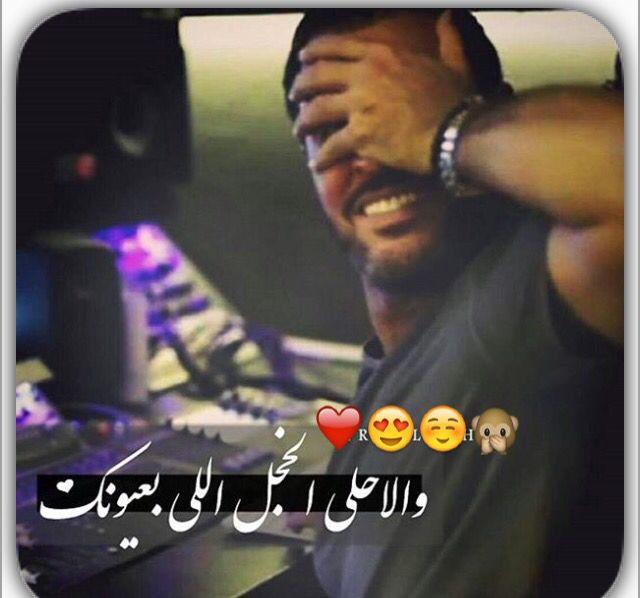 فديتك ودخيل هل الخجل الى عندك Heshte Ta W Image Songs Singer