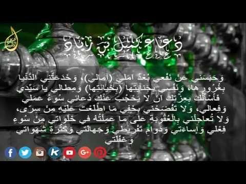 دعاء ك ميل بن زياد بصوت الحاج باسم الكربلائي مونتاج مع الكتابة عالي الجودة Youtube Account Facebook Instagram
