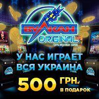игровые автоматы вулкан онлайн украина на гривны
