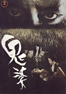 Onibaba 1964 film original poster.png