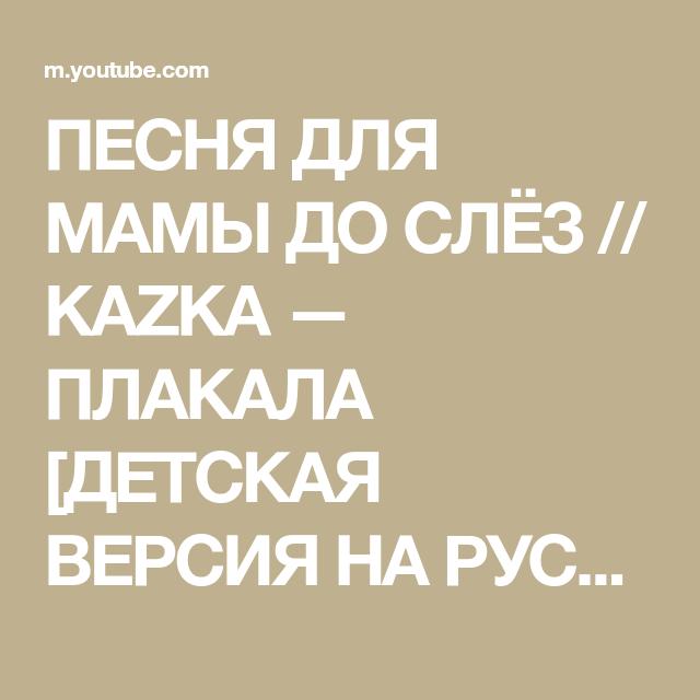 Pesnya Dlya Mamy Do Slyoz Kazka Plakala Detskaya Versiya Na Russkom Yazyke Youtube Home Decor Decals