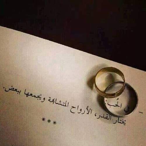 Pin By Bilal Arabe On بالعربي احلى Calligraphy Quotes Love Short Quotes Love Love Husband Quotes