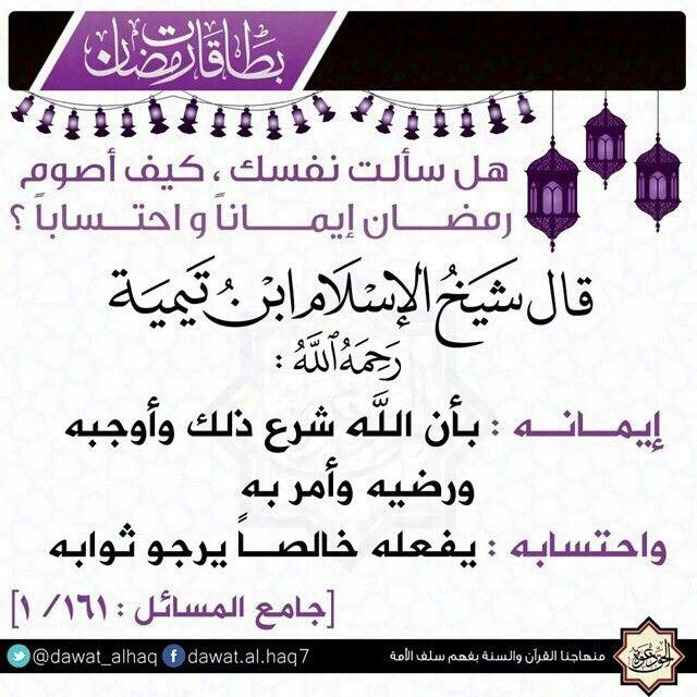 ايمانا واحتسابا Arabic Calligraphy Calligraphy