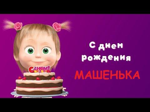 pozdravleniya-s-dnem-rozhdeniya-mariya-otkritka