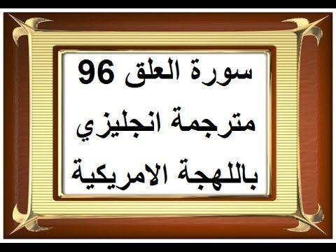 سورة العلق مترجمة انجليزي صوت وكتابة باللهجة الامريكية Quran Verses Learn Islam Holy Quran
