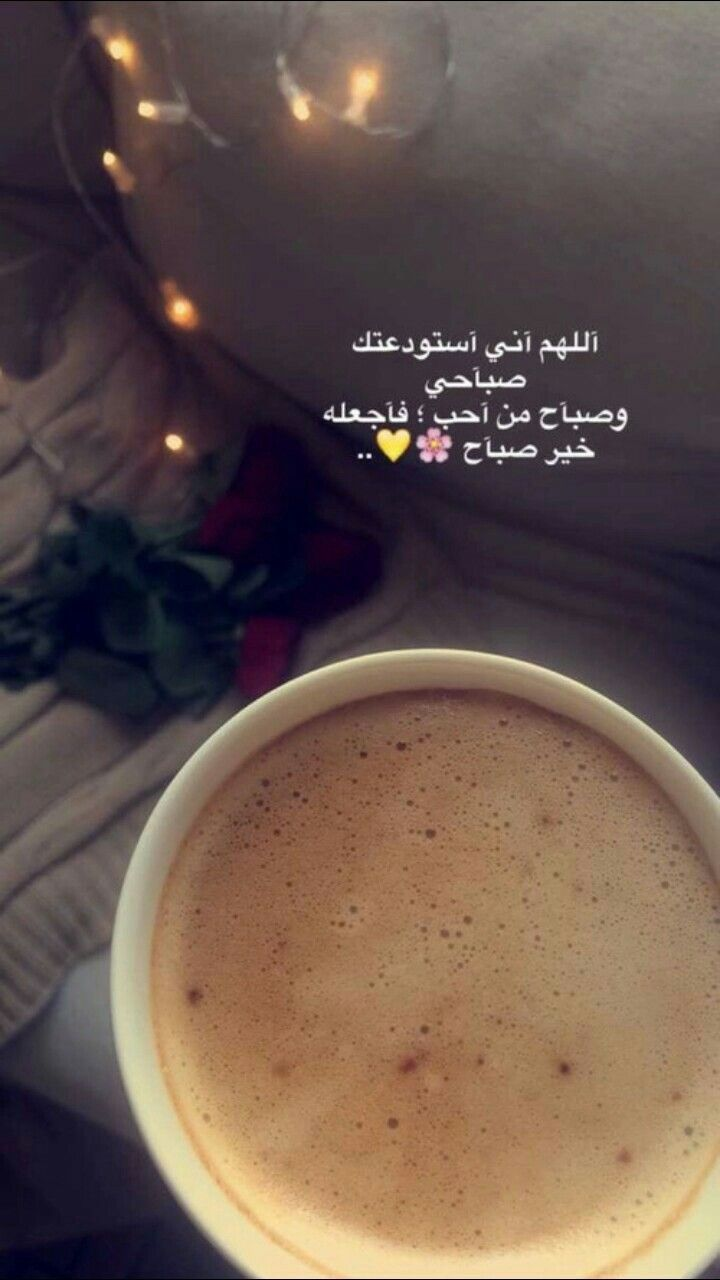 Pin By Um Zahraa On Coffee Morning Quotes Images Photo Quotes Arabic Quotes