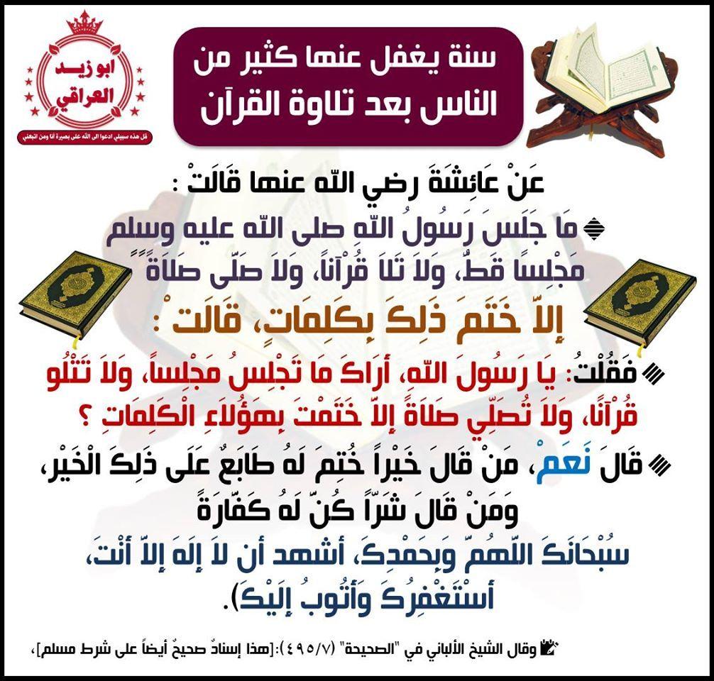 Pin By Eman B On Islam Salaah Islam Paris France
