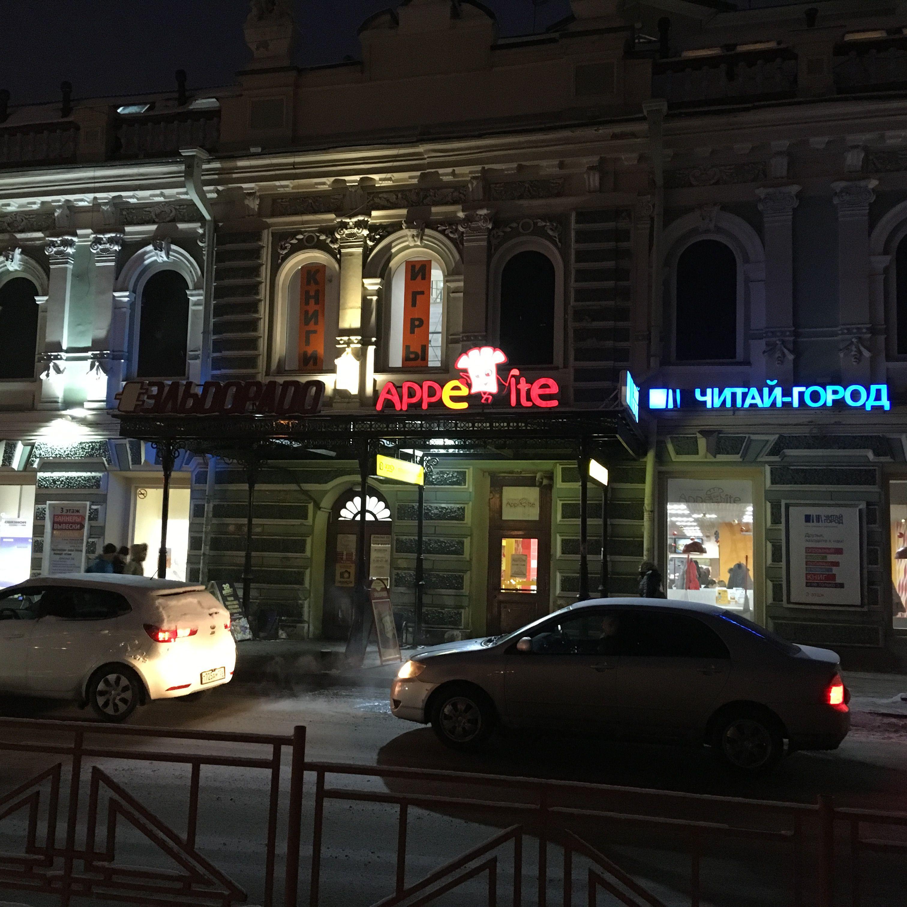 Кафе Аппетит, Иркутск, вечер