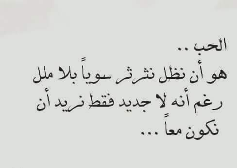 Pin By Tho Tho On عذب الكلام Cool Words Arabic Quotes Quotes
