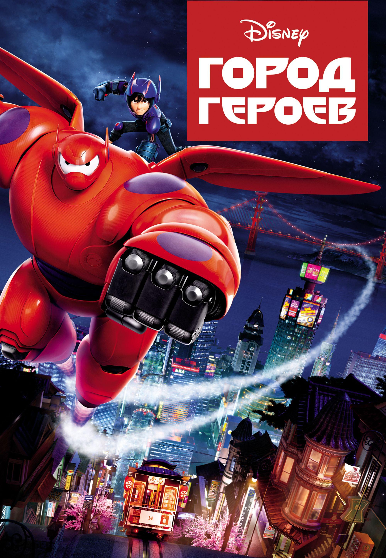 Big Hero 6 Streaming