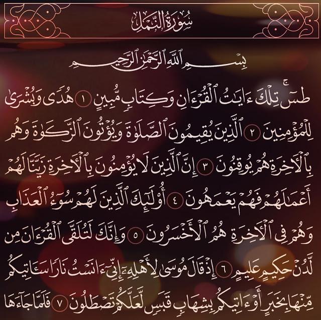 شرح وتفسير سورة النمل Surah An Naml من الآية 1 إلى ألاية 16 Arabic Calligraphy Calligraphy