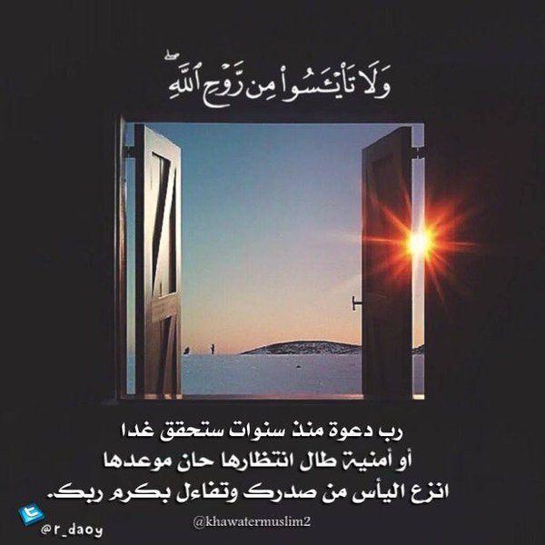لا تيأس Islamic Quotes Arabic Quotes Islam
