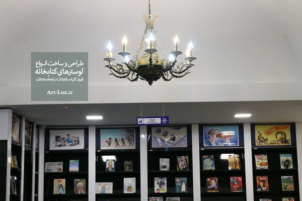 Photo of What chandelier model should be used for public libraries?