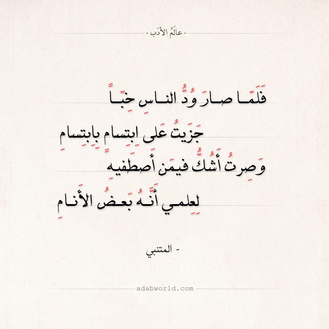 شعر المتنبي فلما صار ود الناس خبا عالم الأدب Weird Words Words Quotes Poem Quotes