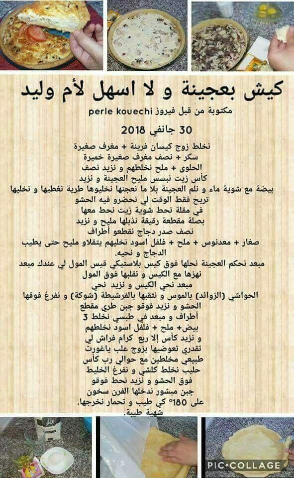 Pin By Ehaksah On ام وليد Arabic Food Ramadan Recipes Tunisian Food