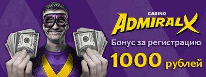 адмирал х 1000 рублей бонус за регистрацию