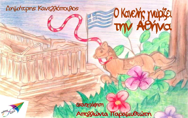 Ο ΚΑΝΕΛΗΣ ΓΝΩΡΙΖΕΙ ΤΗΝ ΑΘΗΝΑ  Η μικρή μας ιστορία εξελίσσεται στην Αθήνα. Αρχίζει με την πραγματοποίηση μιας ευχής και απογειώνει τον αναγνώστη σε ένα ημερήσιο ταξίδι πετώντας πάνω από τα σημαντικά αξιοθέατα της πόλης των Αθηνών με αποκορύφωμα την Ακρόπολη.