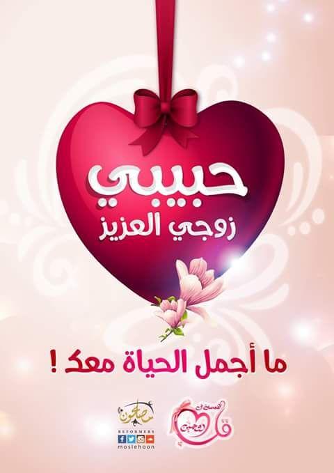 مصلحون On I Love You Pictures Arabic Love Quotes Into The Woods Quotes