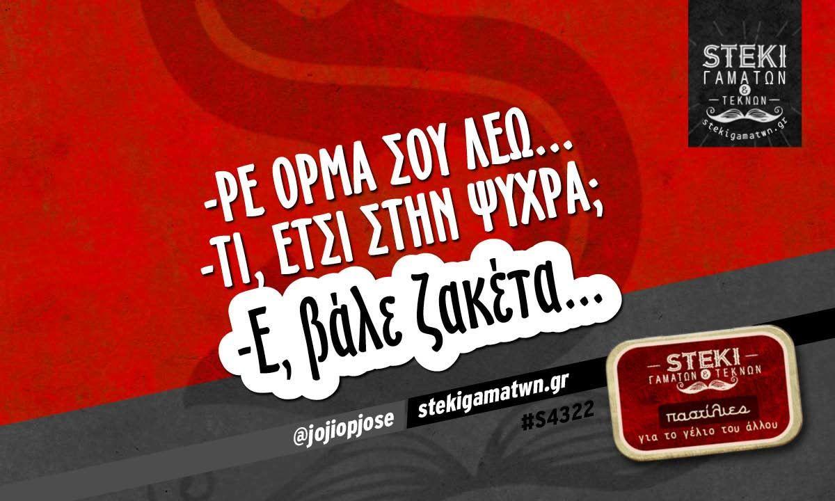 -Ρε όρμα σου λέω...  @jojiopjose - http://stekigamatwn.gr/s4322/