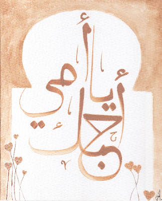 Almadinah Calligraphie: je t'aime maman