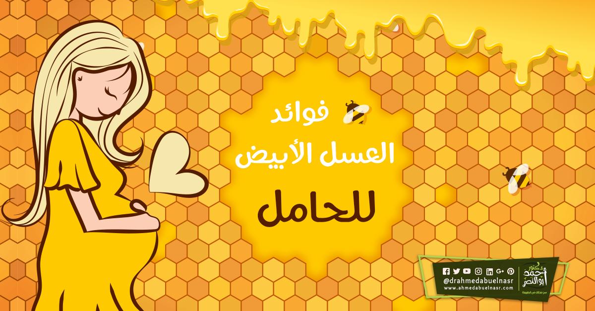 فوائد العسل الابيض للحامل في رمضان Lisa Simpson Slg